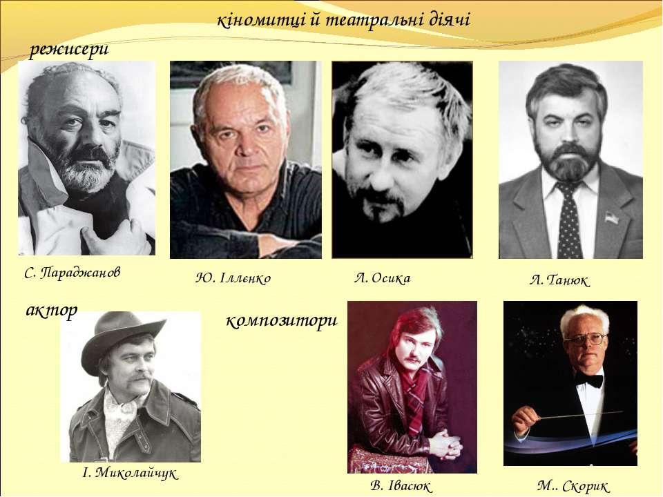 кіномитці й театральні діячі режисери Ю. Іллєнко Л. Танюк Л. Осика C. Параджа...