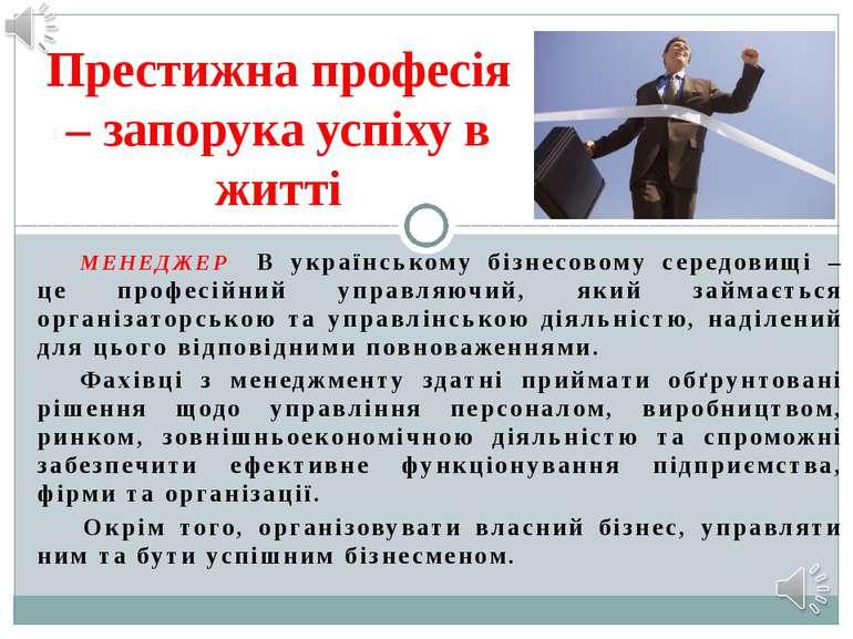 МЕНЕДЖЕР В українському бізнесовому середовищі – це професійний управляючий, ...