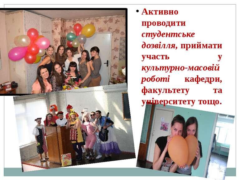 Активно проводити студентське дозвілля, приймати участь у культурно-масовій р...