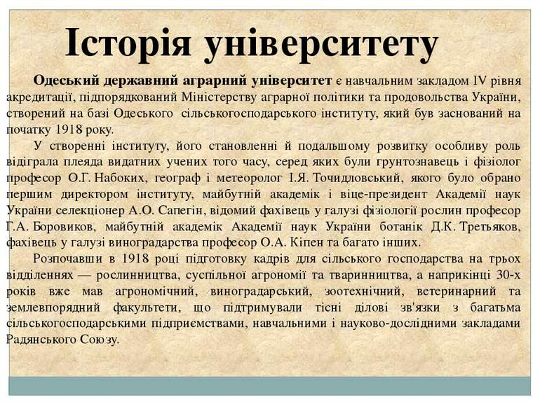 Одеський державний аграрний університет є навчальним закладом ІV рівня акреди...