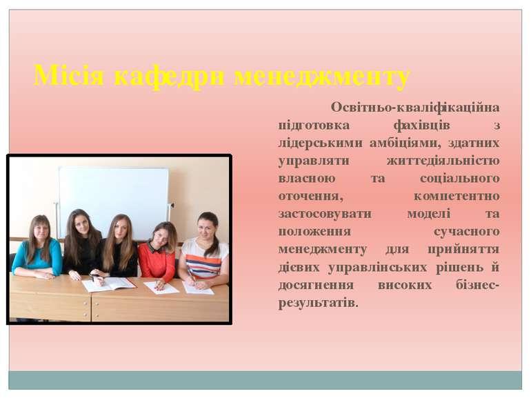 Місія кафедри менеджменту Освітньо-кваліфікаційна підготовка фахівців з лідер...