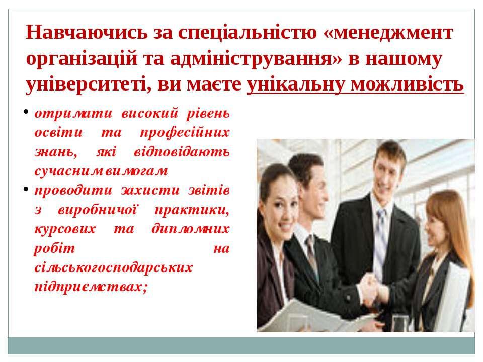 Навчаючись за спеціальністю «менеджмент організацій та адміністрування» в наш...
