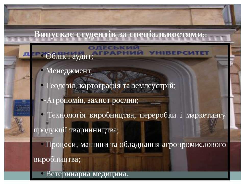 Випускає студентів за спеціальностями:: Облік і аудит; Менеджмент; -Геодезія,...