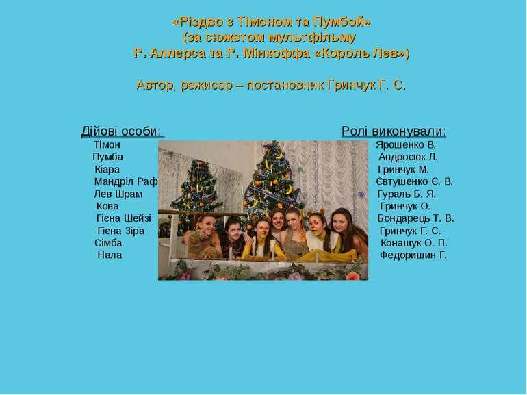 «Різдво з Тімоном та Пумбой» (за сюжетом мультфільму Р. Аллерса та Р. Мінкофф...