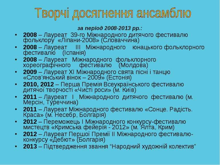 за період 2008-2013 рр.: 2008 – Лауреат 39-го Міжнародного дитячого фестивалю...