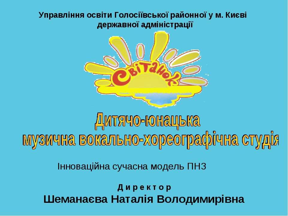 Д и р е к т о р Шеманаєва Наталія Володимирівна Управління освіти Голосіївськ...