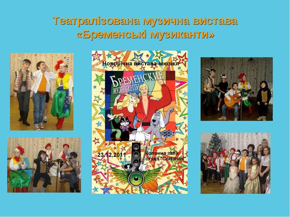 Театралізована музична вистава «Бременські музиканти»