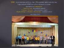 КВН - це командна робота, так і Молодіжні депутати під час І фестивалю КВН на...