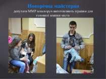 Новорічна майстерня депутати ММР власноруч виготовляють іграшки для головної ...