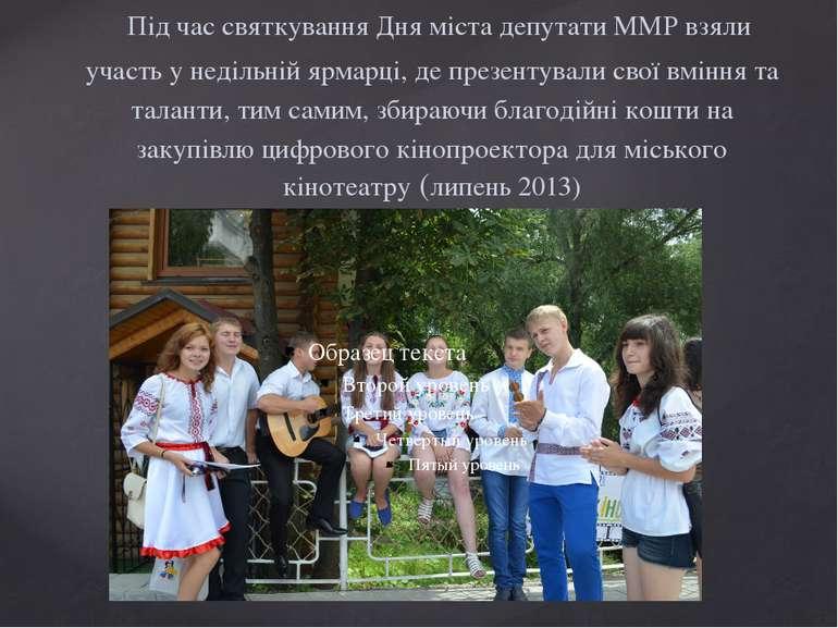 Під час святкування Дня міста депутати ММР взяли участь у недільній ярмарці, ...
