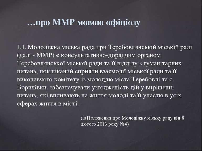 1.1. Молодіжна міська рада при Теребовлянській міській раді (далі - ММР) є ко...