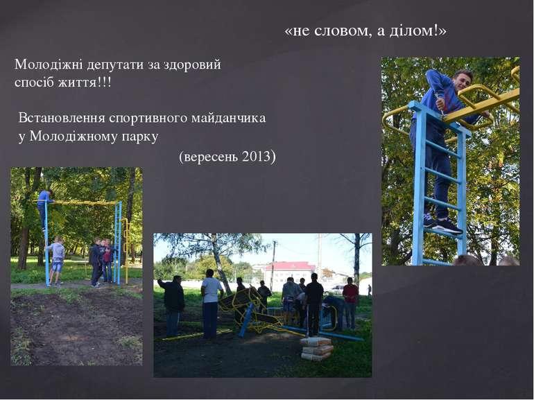 Молодіжні депутати за здоровий спосіб життя!!! Встановлення спортивного майда...