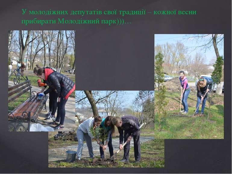 У молодіжних депутатів свої традиції – кожної весни прибирати Молодіжний парк...