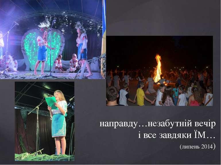 направду…незабутній вечір і все завдяки ЇМ… (липень 2014)