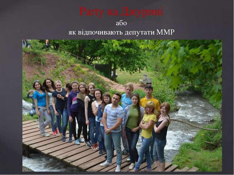 Party на Джурині або як відпочивають депутати ММР