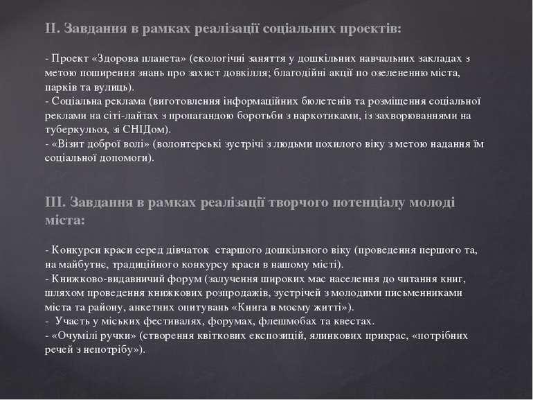 ІІ. Завдання в рамках реалізації соціальних проектів: - Проект «Здорова плане...