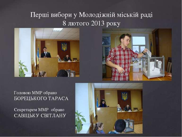 Перші вибори у Молодіжній міській раді 8 лютого 2013 року Головою ММР обрано ...