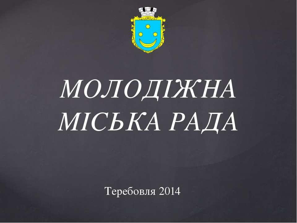 МОЛОДІЖНА МІСЬКА РАДА Теребовля 2014