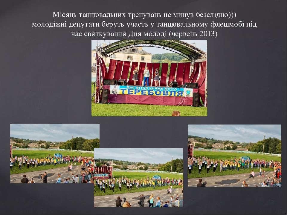 Місяць танцювальних тренувань не минув безслідно))) молодіжні депутати беруть...