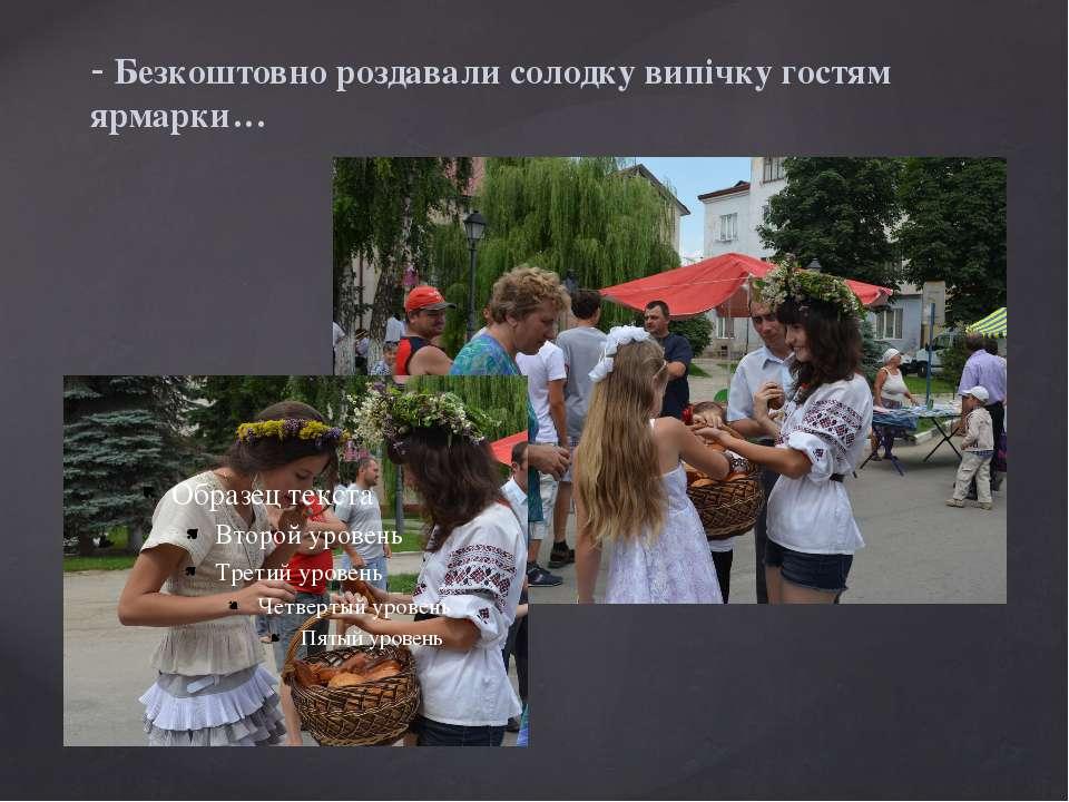 - Безкоштовно роздавали солодку випічку гостям ярмарки…