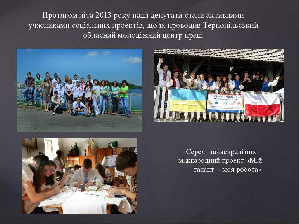 Протягом літа 2013 року наші депутати стали активними учасниками соціальних п...