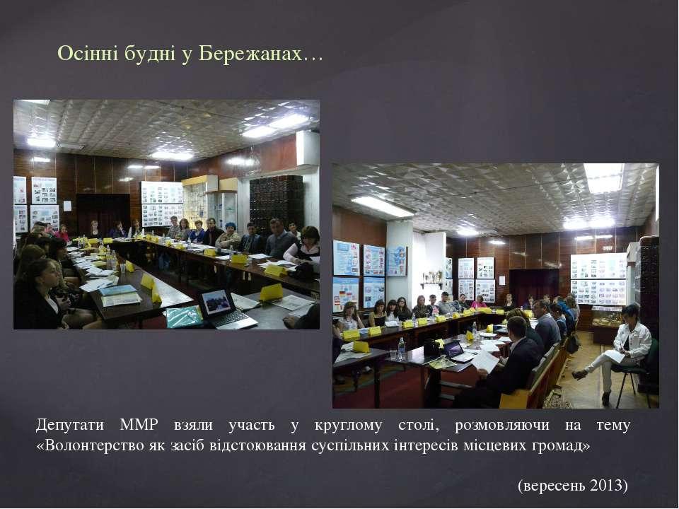 Осінні будні у Бережанах… Депутати ММР взяли участь у круглому столі, розмовл...
