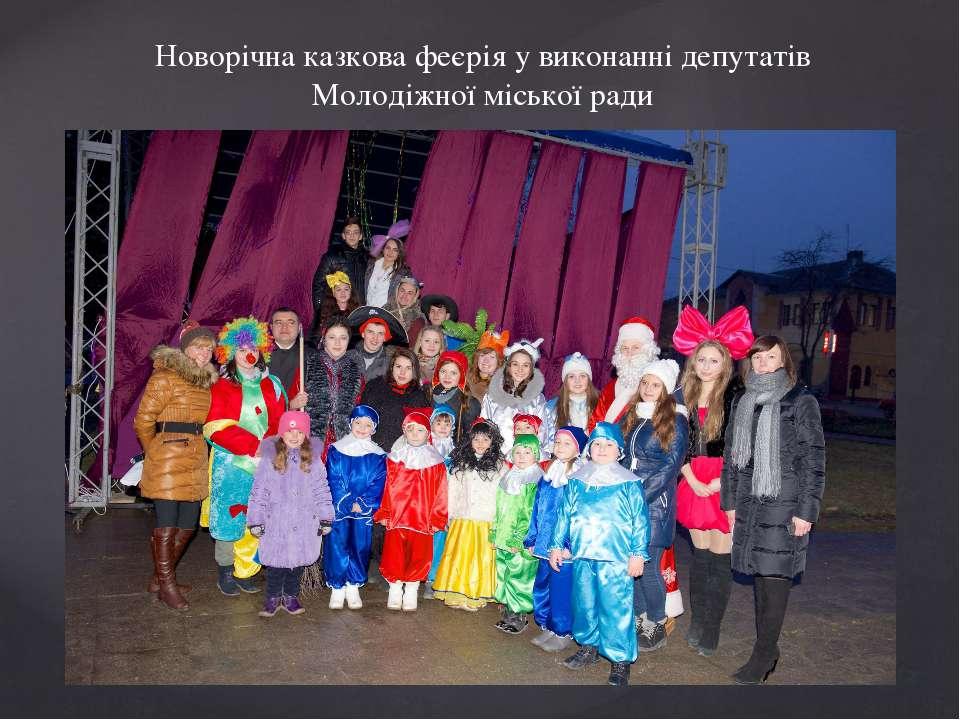 Новорічна казкова феєрія у виконанні депутатів Молодіжної міської ради