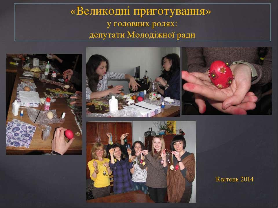 «Великодні приготування» у головних ролях: депутати Молодіжної ради Квітень 2014