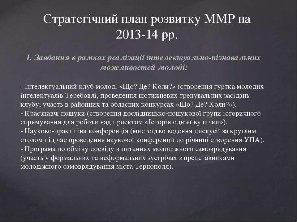 Стратегічний план розвитку ММР на 2013-14 рр. І. Завдання в рамках реалізації...