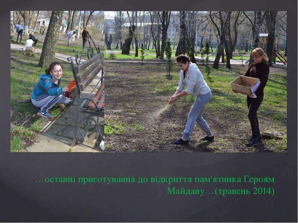…останні приготування до відкриття пам'ятника Героям Майдану…(травень 2014)