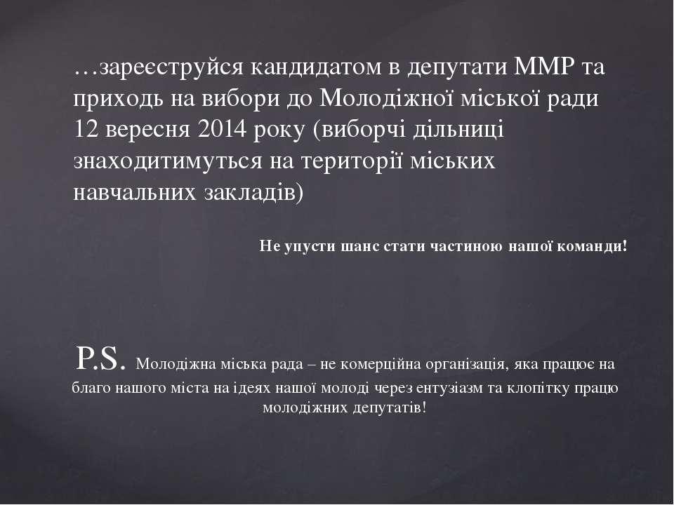 …зареєструйся кандидатом в депутати ММР та приходь на вибори до Молодіжної мі...
