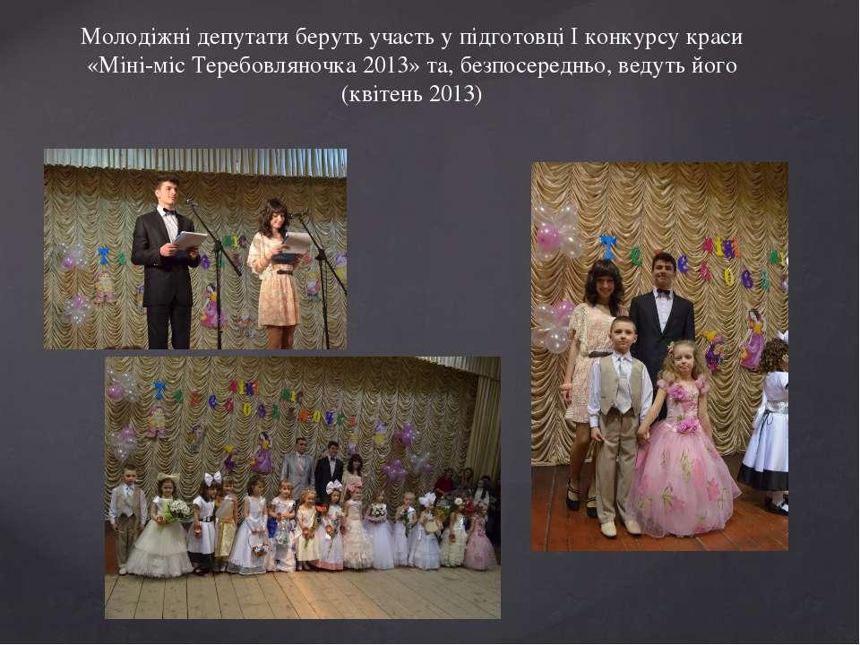Молодіжні депутати беруть участь у підготовці І конкурсу краси «Міні-міс Тере...