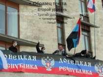 В Донецке люди, захватившие накануне областную администрацию, провели заседан...