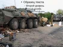 Май 2014 Украинские милиционеры взяли штурмом блокпост в Красноармейске Донец...
