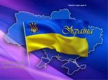 Бережіть один одного! Слава Україні! Героям Слава!