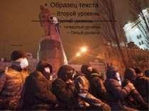 Участники оппозиционного митинга в Киеве снесли памятник Ленину на Бессарабск...