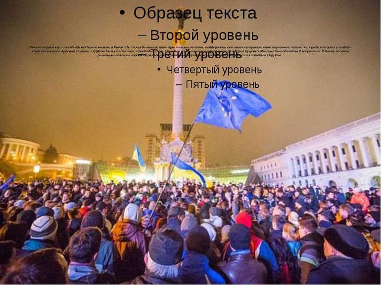 Начало первой акции на Майдане Незалежности в Киеве. На площадь вышло полторы...