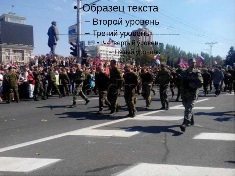 Август 2014 «Поцентру Донецка провели колонну пленных украинских солдат. Пле...