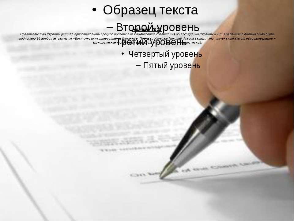 Ноябрь 2013 Правительство Украины решило приостановить процесс подготовки к п...