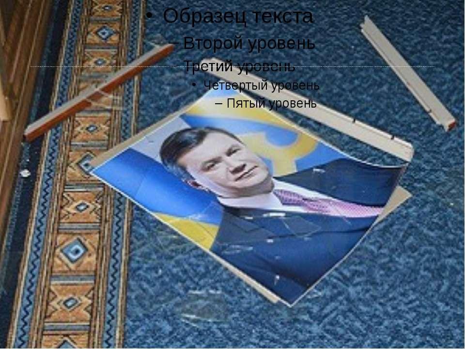 В ночь на 22 февраля президент Янукович покинул Киев. 22 февраля Верховная Ра...