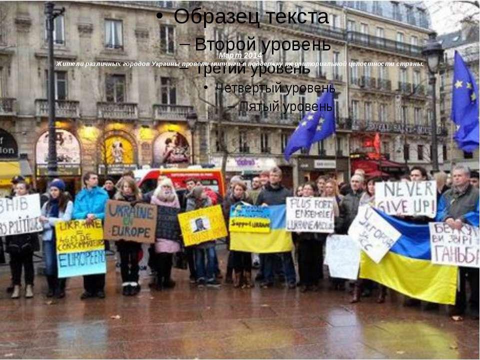 Март 2014 Жители различных городов Украины провели митинги в поддержку террит...