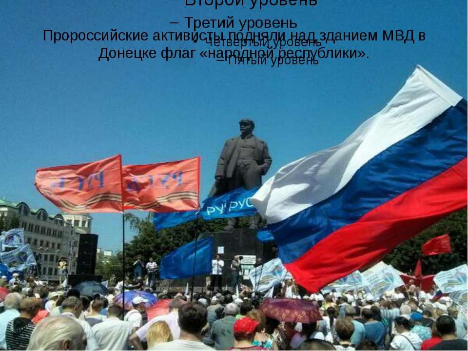 Пророссийские активисты подняли над зданием МВД в Донецке флаг «народной респ...