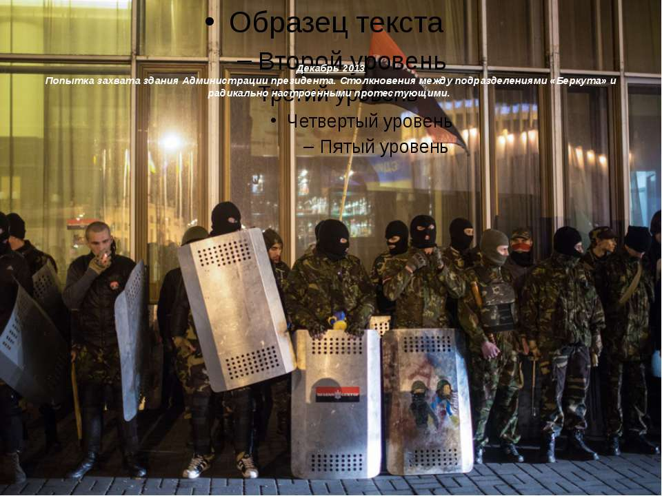 Декабрь 2013 Попытка захвата здания Администрации президента. Столкновения ме...