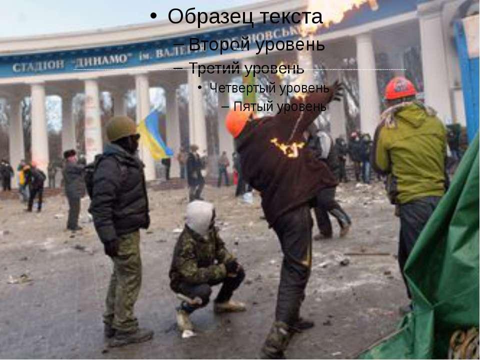 Январь 2014 Столкновения демонстрантов с бойцами внутренних войск и спецподра...