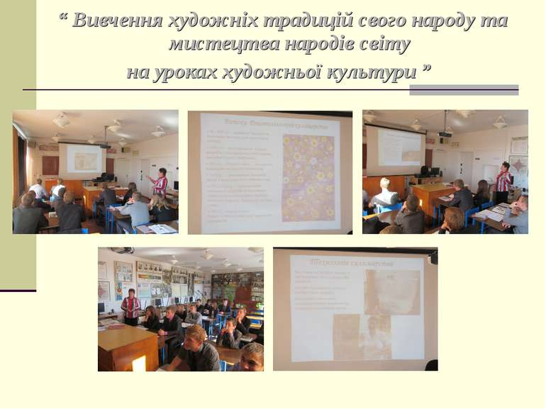 """"""" Вивчення художніх традицій свого народу та мистецтва народів світу на урока..."""