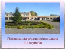 Пісківська загальноосвітня школа І-ІІІ ступенів