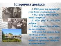 Історична довідка З 1903 року на території села діяла земська школа. У 1921 р...