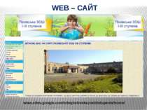 WEB – САЙТ www.sites.google.com/site/piskivskazosiiiistupeniv/home/
