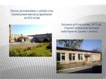 Школа розташована в центрі села. Приміщення школи розраховане на 624 місця За...