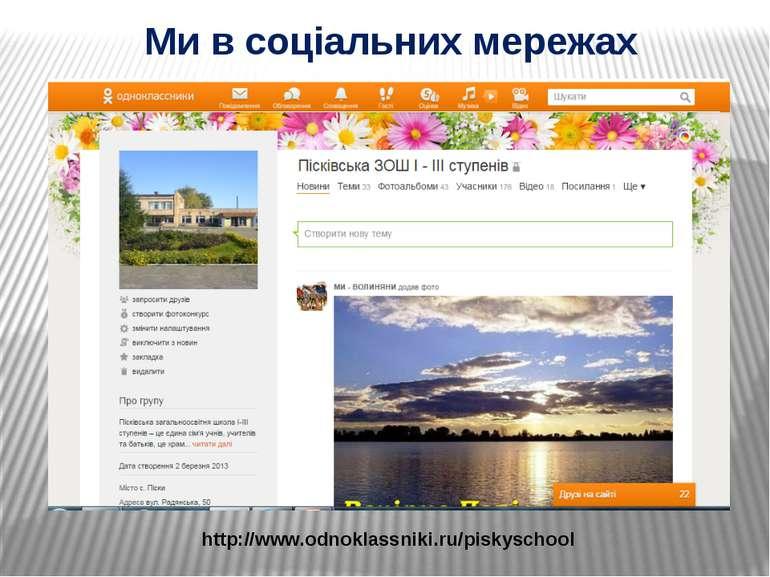 Ми в соціальних мережах http://www.odnoklassniki.ru/piskyschool